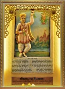 bhakt-narsi-mehta