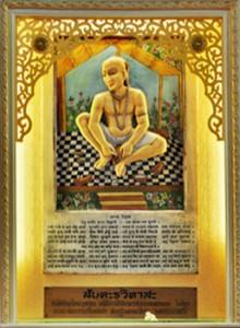 bhakta-raidaas