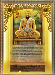 sant-raam-krishna-ji-paramhans